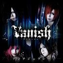 アンチジェラシー/Vanish