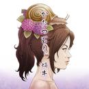 かたつむり / 蝸牛/asari