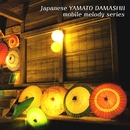 Japanese YAMATO DAMASHII/Mobile Melody Series