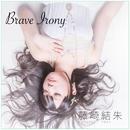 Brave Irony/藤崎結朱