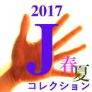 ジャンクボックス 春夏コレクション2017/TMW
