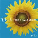 真夏の雨/THE SILVER SONICS