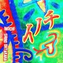 イノチシリーズ/大財志郎