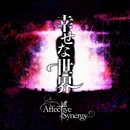 幸せな世界/Affective Synergy