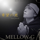 希望の光 (feat. Jewel)/MELLOW-G
