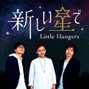新しい星で/Little Hangers