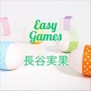 Easy Games/長谷実果