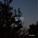 黎明/the afterglow
