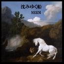 沈みゆく船/MEEM
