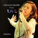 FOLK GALA SQUARE Prelude LIVE - chinatsu -/chinatsu