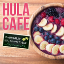 HULA CAFE ~ すっきり心地よいリラックス・ハワイアンBGM/Various Artists