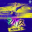 シアリス/MOYA-C