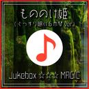 もののけ姫 (ぐっすり眠れる木琴 ver.)/Jukebox ☆☆☆ MAGIC