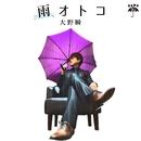 雨オトコ/大野瞬