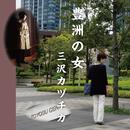 豊洲の女/三沢カヅチカ