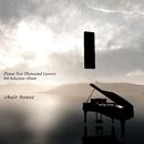ピアノ万葉集 - 第8選集/chair house