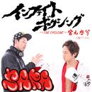 インファイトボクシング ~THE CYCLONE~ (宮元啓介入場バージョン)/SARA