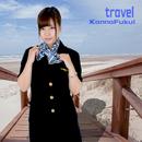 travel/福井柑奈
