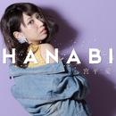 HANABI/宮平愛