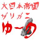 大日本帝国ザリガニ(放送禁止用語カットver.)/ゆーの