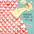 10年目のプロポーズ/K'z Music