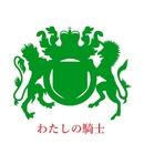 わたしの騎士 ~ワタシノナイト~/macro phage