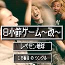 8小節ゲーム (改)/レペゼン地球