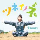 ツネイノネ/TSUNEI