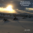 砂の惑星/猫丸センチメンタルチャンネル
