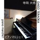 ピアノマルシェ1/寺岡大悟