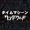 タイムマシーン/ワンダーウィード