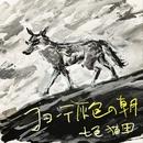 コヨーテ灰色の朝/七色猫団