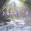 お痛み癒して候 (頭痛編)/小田エリス