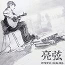 INTENSE HEALING/亮弦