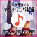 日本を代表するアニメソング特選 ~木琴 Version~/アニソン倶楽部♪ JAPAN