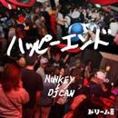 ハッピーエンド/NONKEY & DJ CAN