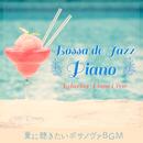 ボッサ de ジャズピアノ ~夏に聴きたいボサノヴァBGM~/Relaxing Piano Crew