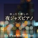 ゆったり癒しの夜ジャズピアノ ~夜景の見えるバーで流れる安らぎのBGM~/Relaxing Piano Crew