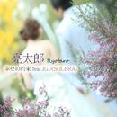 幸せの約束 (feat. SOLBRA)/亮太郎