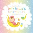 すやすや赤ちゃんα波 ぐっすりおやすみオルゴール ~すやすや赤ちゃんのうたベスト~/Relax α Wave