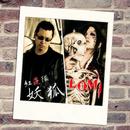 VOICE (feat. 妖狐)/LOMI