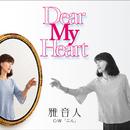 Dear My Heart/雅音人
