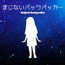 まじないバックパッカー (feat. 陽)/宮野弦士