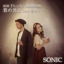 君の光に (feat. 緒形リア)/SONIC