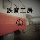 鉄道走行音 鉄音工房①/鉄道走行音 鉄音工房
