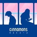 ラストシーン/cinnamons