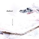 hiizurushinji/shuhari