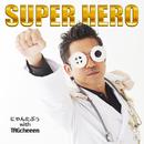 SUPER HERO/にゃんたぶぅ & TAGcheeen