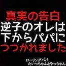 ローリングパパ/たいっちゃん & やっちゃん