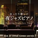 ゆったり癒しの夜ジャズピアノ ~高層階のラウンジで流れるエレガントなBGM~/Relaxing Piano Crew
